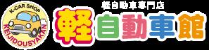 軽自動車専門店 軽自動車館
