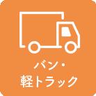 バン・軽トラック