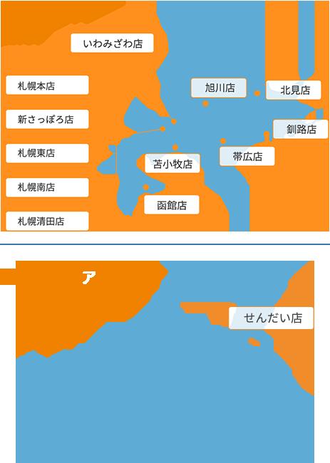 北海道11店舗・東北1店舗
