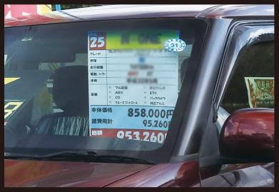 安心の全車支払総額表示