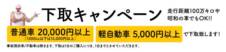 下取キャンペーン 走行距離100万キロや昭和の車でもOK!!