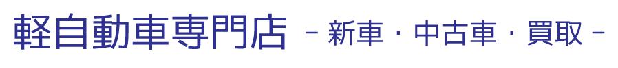 軽自動車専門店 新車・中古車・買取