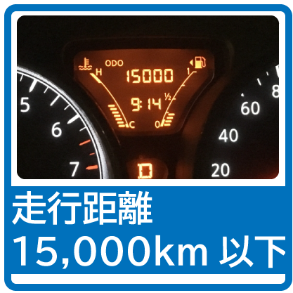 走行距離15000km以下の車