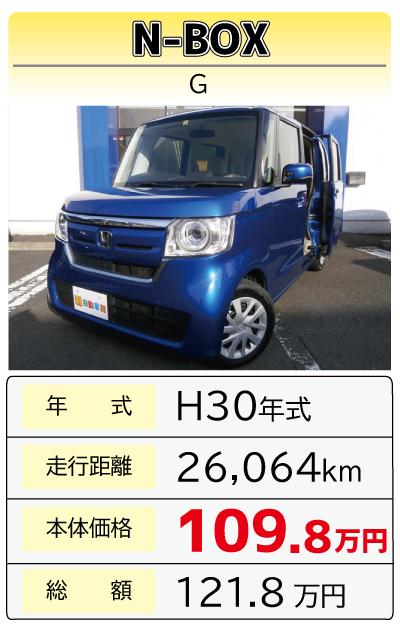 H30 N-BOX