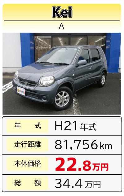 H21 Kei