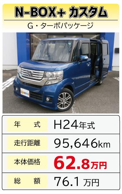 H24 N-BOX+カスタム