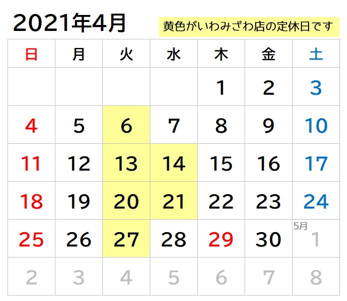 2021年4月のいわみざわ店の営業日
