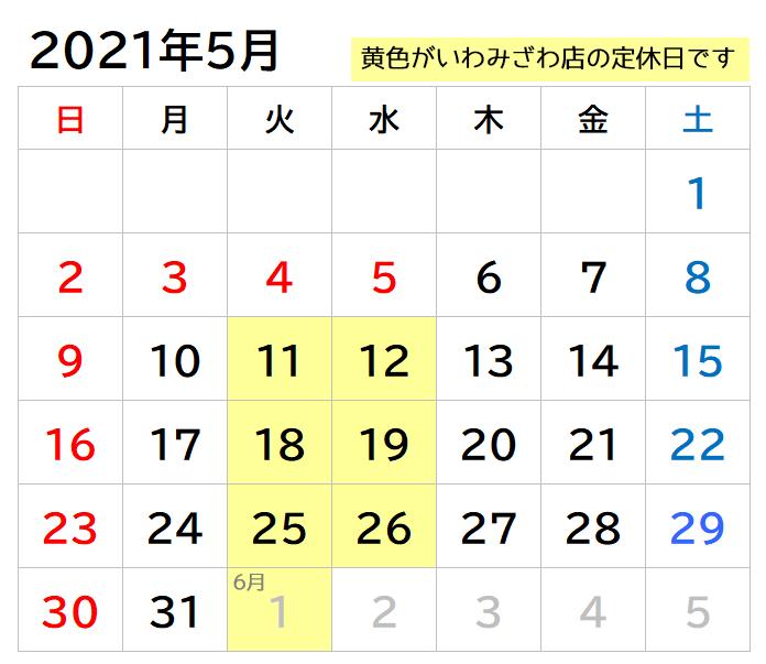 2021年5月のいわみざわ店の営業日