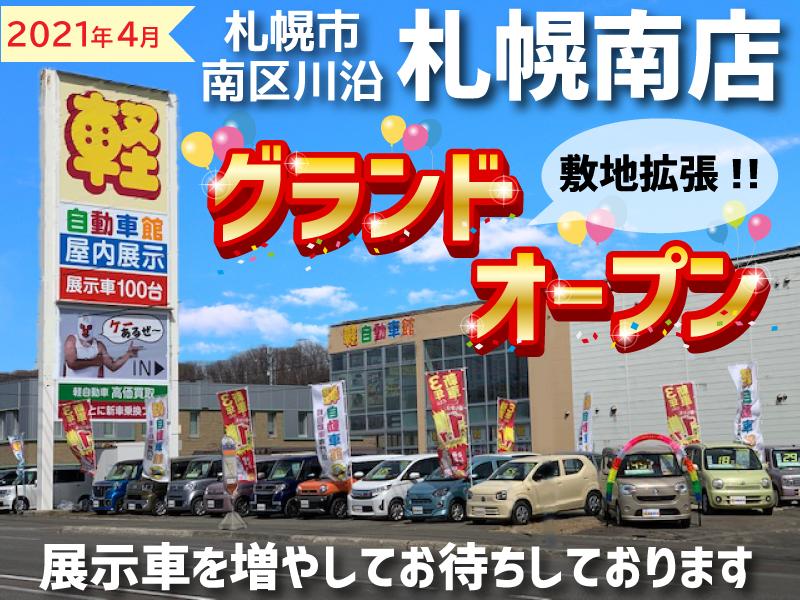 札幌南店グランドオープン