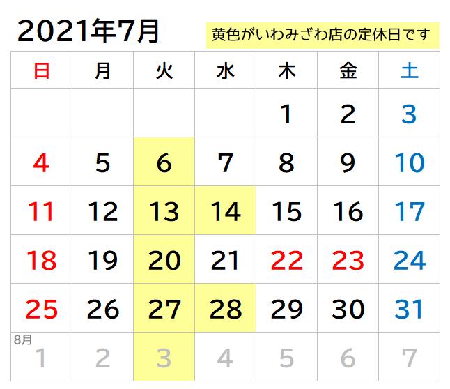 2021年7月のいわみざわ店の営業日