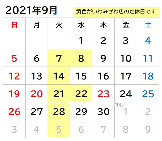 2021年9月のいわみざわ店の営業日
