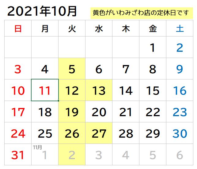 2021年10月のいわみざわ店の営業日