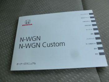 N-WGN G