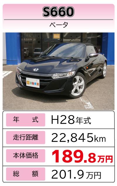 H27 S660