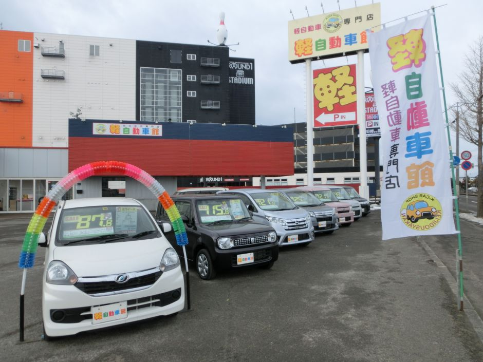 函館店は地域密着型で、楽しく会話をしながらご案内致しております。<br /> お客様の立場になり、ご提案していく為に!がモットーです♪