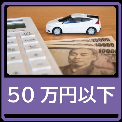 50万円以下の車