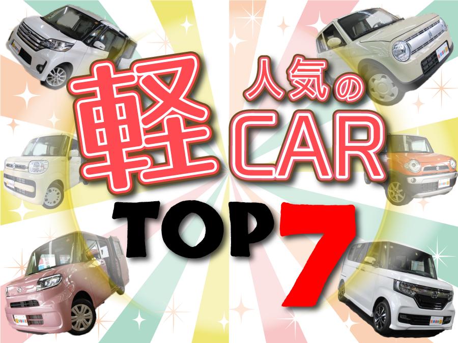 人気軽CARトップ7