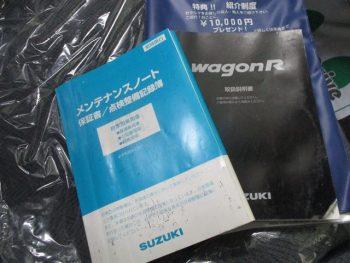 ワゴンR FM-G