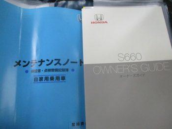 S660 ベータ