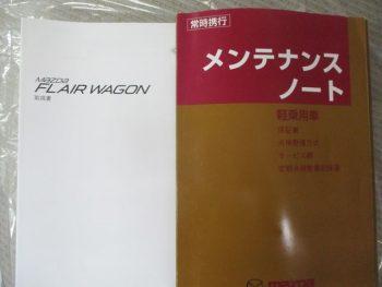 フレアワゴン XG 4WD