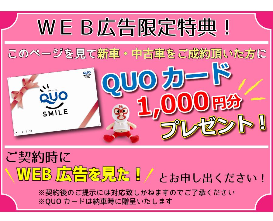 この広告を見た方限定!ご成約者様にQUOカード1000円分プレゼント!ご成約時にこの広告を見たとお知らせください