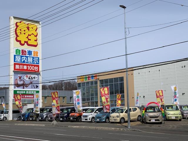 札幌南店(南区)