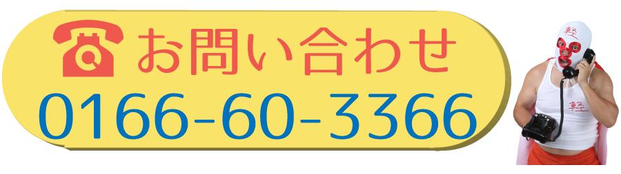 旭川店の電話番号0166-60-3366