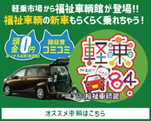 軽乗市場から福祉車両館が登場!!福祉車両の新車もらくらく乗れちゃう!