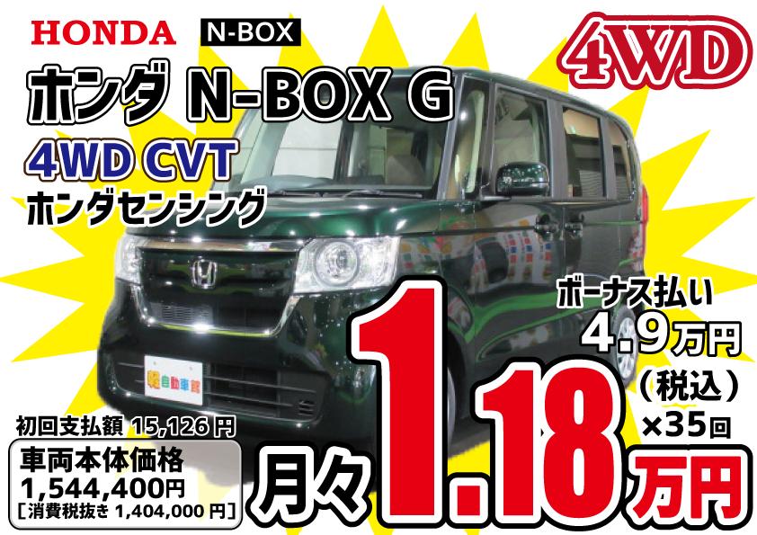 N-BOX G