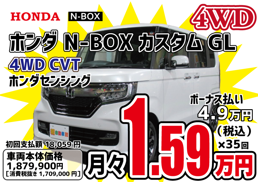 N-BOXカスタム GL