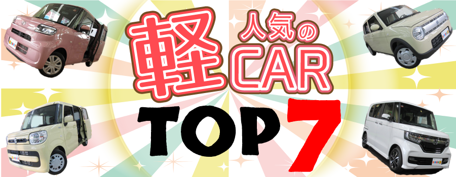 人気の軽CAR特集