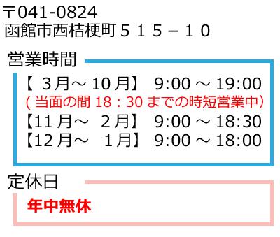 函館市西桔梗町515-10