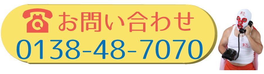函館店の電話番号0138-48-7070