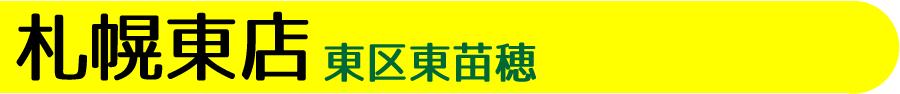 札幌東店 東区東苗穂
