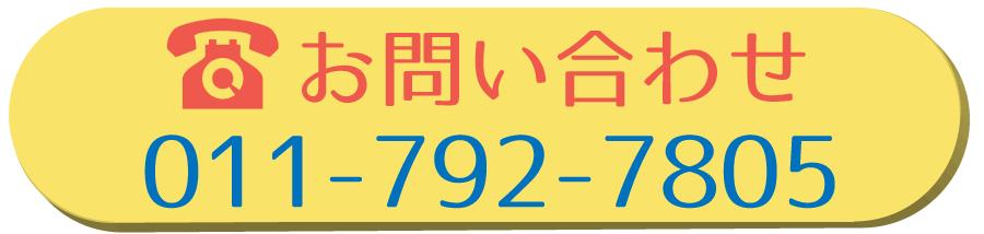 札幌東店に電話をかける011-792-7805