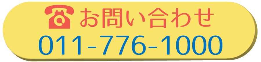 札幌本店に電話をかける011-776-1000