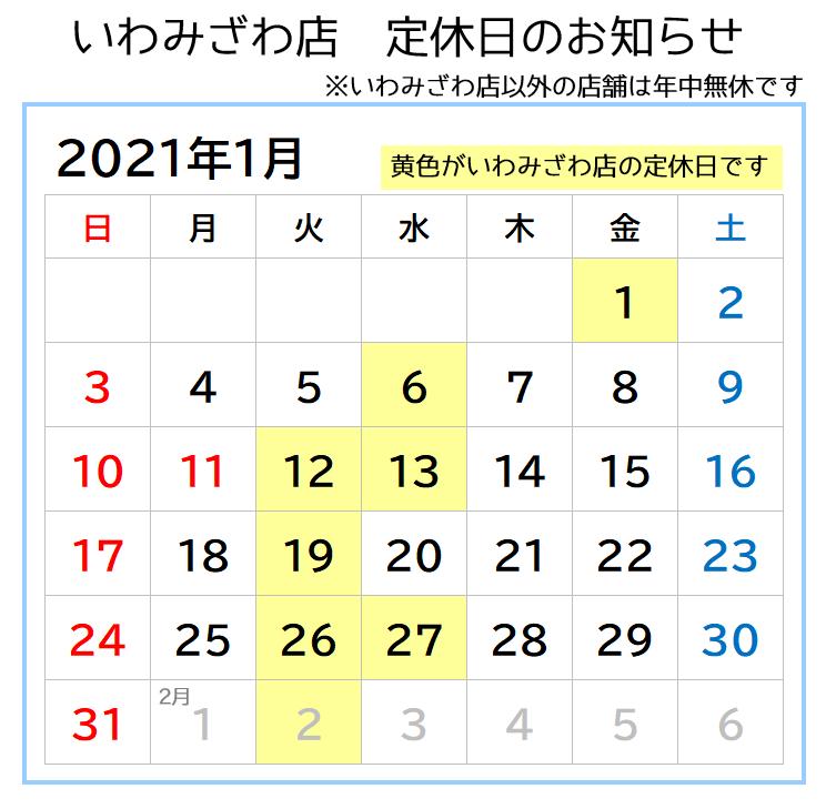 2021年1月いわみざわ店営業日カレンダー