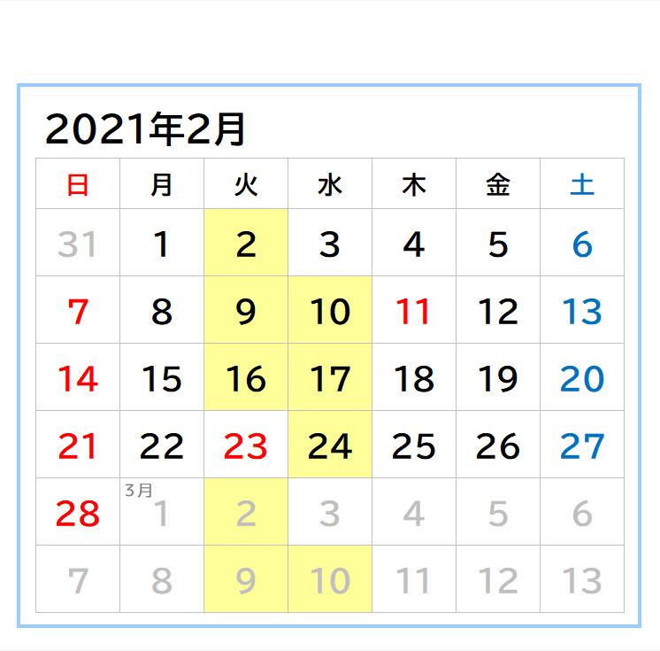 2021年2月いわみざわ店営業日カレンダー