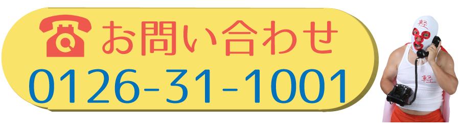 いわみざわ店電話番号は0126-31-1001