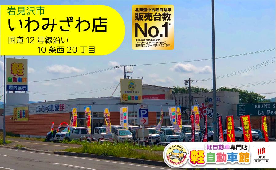 岩見沢市 国道12号線沿い いわみざわ店