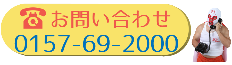 北見店の電話番号0157-69-2000