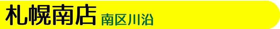 札幌南店 南区川沿