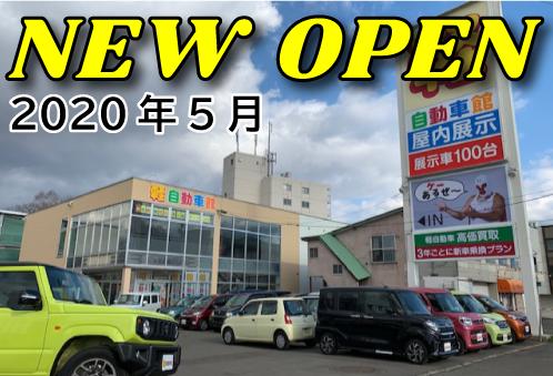 札幌南店の外観写真