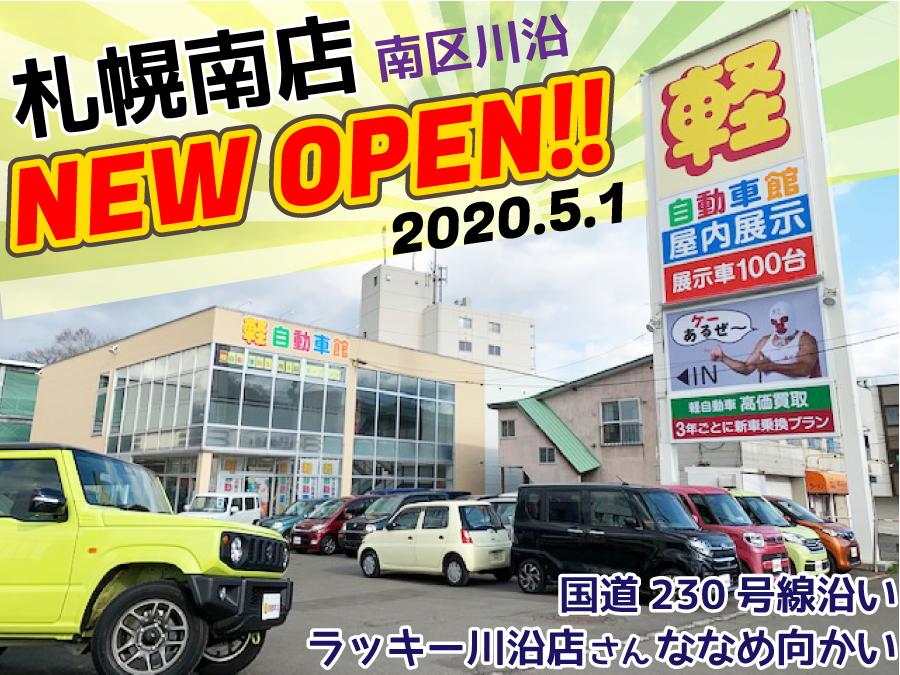 南区川沿に札幌南店オープン・国道230号線沿