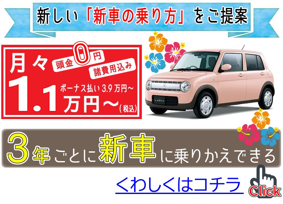 月々1.1万円から新車に乗れる!3年ごとに新車に乗りかえOK