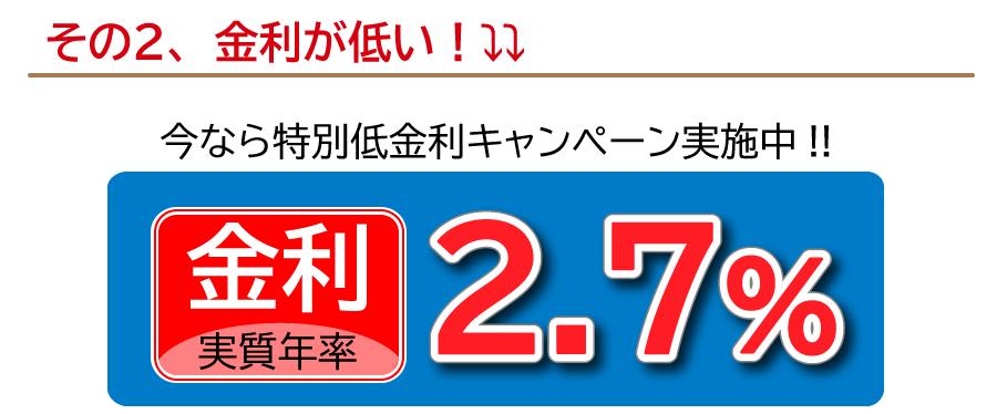 今なら特別低金利2.7%キャンペーン実施中!