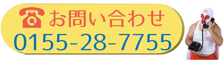 帯広店の電話番号0155-28-7755