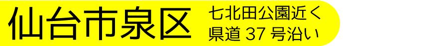 仙台市泉区にある軽自動車館せんだい店