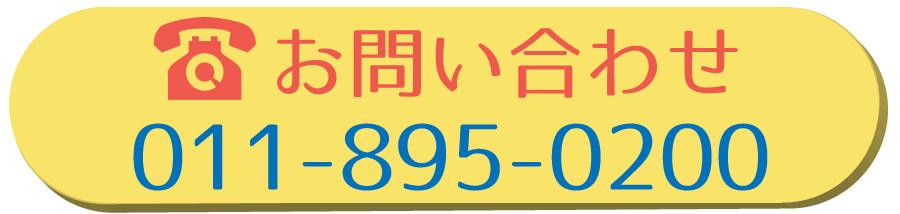 新さっぽろ店に電話をかける011-895-0200