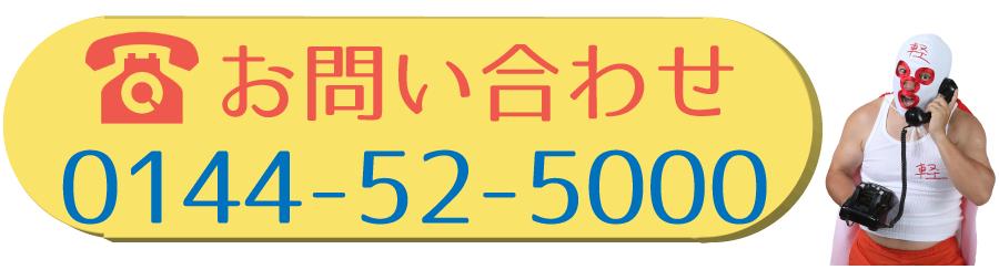 苫小牧店の電話番号0144-52-5000